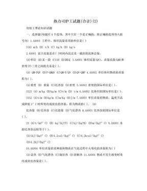 热力司炉工试题(合计)(2).doc