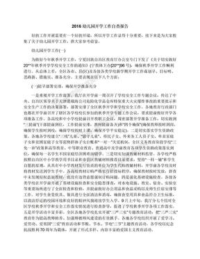 2016幼儿园开学工作自查报告.docx
