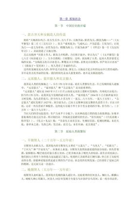 陕师大中国古代史讲义.doc