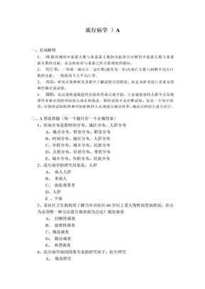 流行病学 复习题 资料.doc