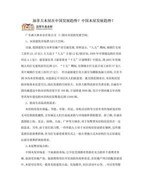 加拿大木屋在中国发展趋势?中国木屋发展趋势?.doc