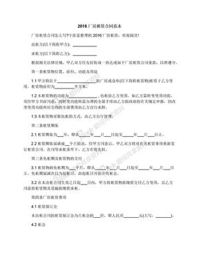2016厂房租赁合同范本.docx