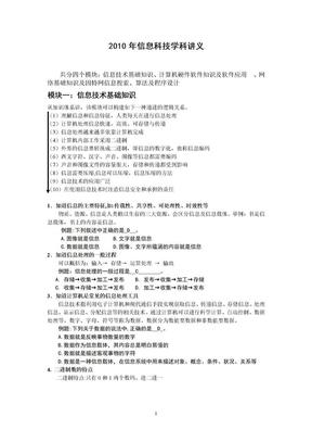 2011年自主招生讲座1(上)_[讲义].doc