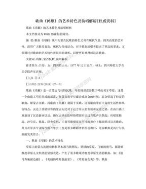 歌曲《鸿雁》的艺术特色及演唱解析[权威资料].doc