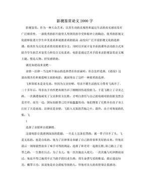 影视鉴赏论文2000字.doc
