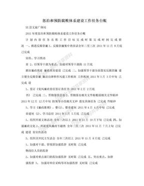 惩治和预防腐败体系建设工作任务台账.doc
