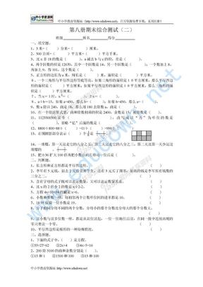 北师大版四年级数学下学期期末练习题.doc