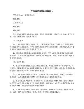 工程居间合同范本(简易版).docx