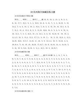 20以内混合加减法练习题.doc