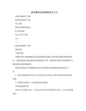新代数控系统网络设定V10.doc