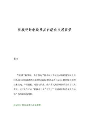 机械设计制造及其自动化毕业论文.doc
