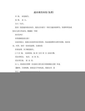 超市调查问卷(免费).doc