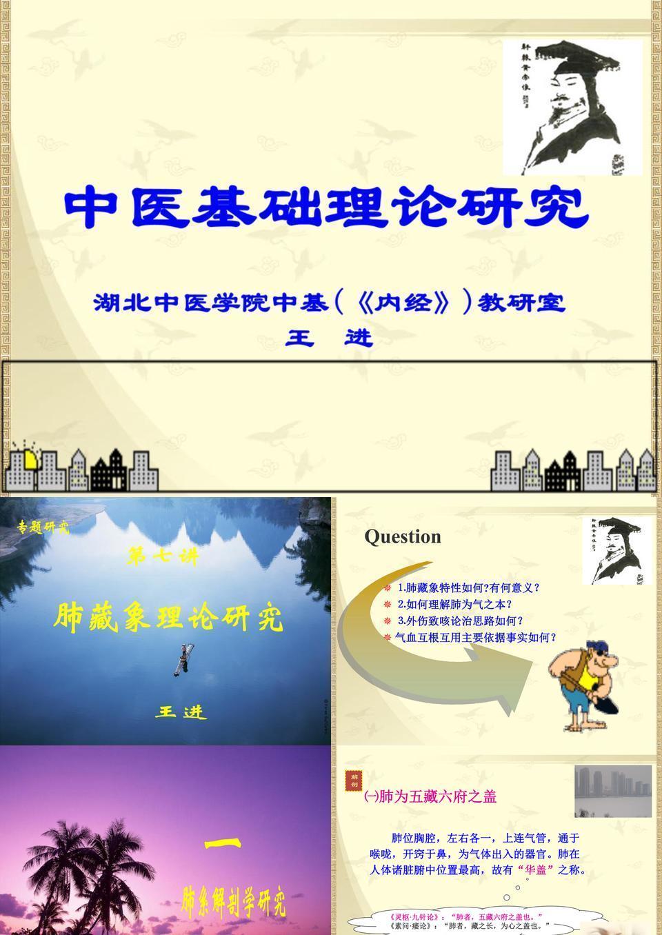 4-2-肺藏象研究.ppt