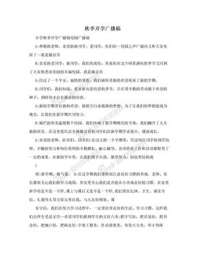 秋季开学广播稿.doc