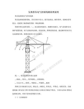 宝典塔吊电气控制线路原理说明.doc
