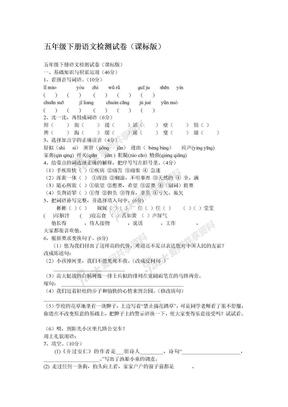 五年级下册语文检测试卷.doc