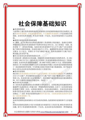 社会保障基础知识.pdf