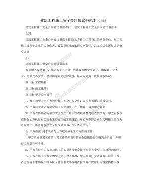 建筑工程施工安全合同协议书范本(三).doc