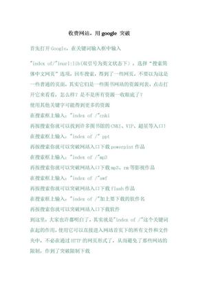 收费网站破解.doc