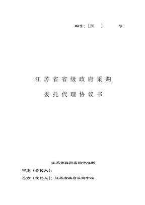 江苏省政府采购中心委托协议书.doc