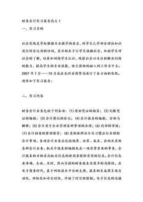 财务会计实习报告范文.doc