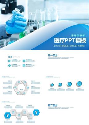 蓝色科学医疗通用PPT模板