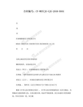 万科云城实景交付区景观钢结构承包合同.doc