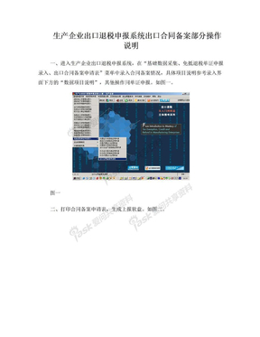 生产企业出口退税申报系统出口合同备案部分操作说明.doc