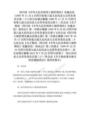 四川省《中华人民共和国土地管理法》实施办法(2012年修订).doc