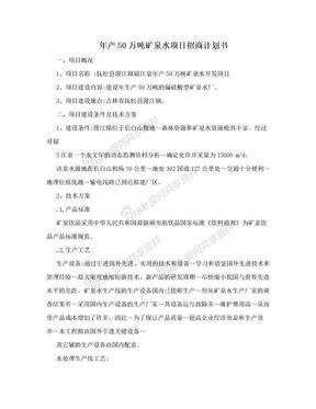 年产50万吨矿泉水项目招商计划书.doc