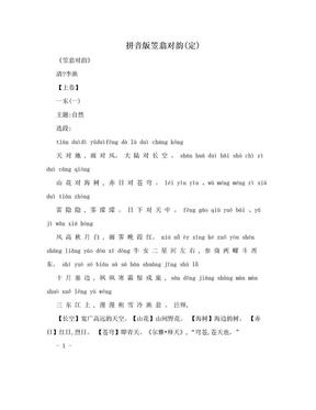 拼音版笠翁对韵(定).doc