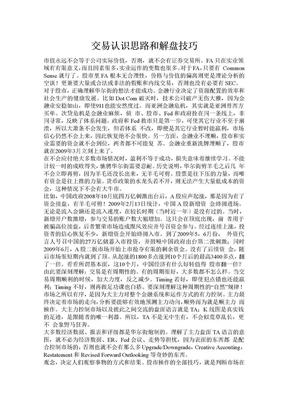 交易认识思路和解盘技巧.doc