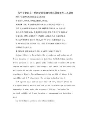 药学毕业论文--鸦胆子油亚纳米乳注射液处方工艺研究.doc