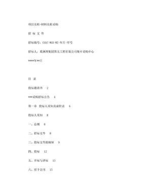 物资采购招标文件范本.doc