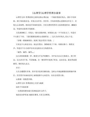 [心理学]心理学哲理小故事.doc