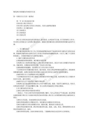 现代酒店星级服务培训资料全套.doc