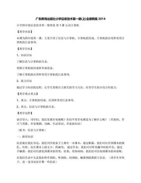 广东教育出版社小学信息技术第一册(上)全册教案2014.docx