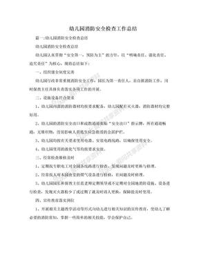 幼儿园消防安全检查工作总结.doc