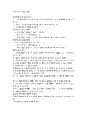 集团有限公司成立条件.doc