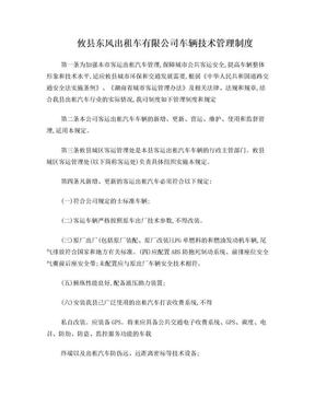 攸县东风出租车有限公司车辆技术管理制度.doc