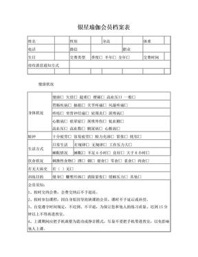 银星瑜伽会员档案表.doc