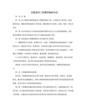 民航建设工程概算编制办法.doc