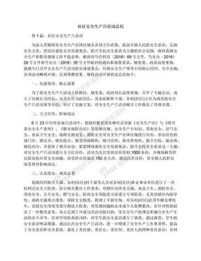 社区安全生产月活动总结.docx
