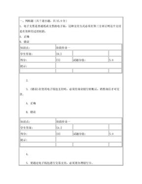 电子商务与金融(阶段作业一).doc