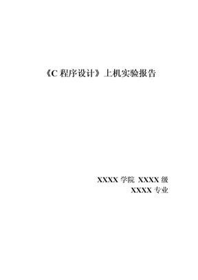 C程序设计上机实验报告-.doc