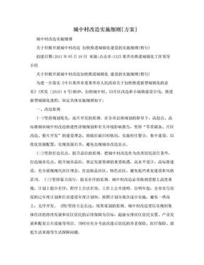 城中村改造实施细则[方案].doc