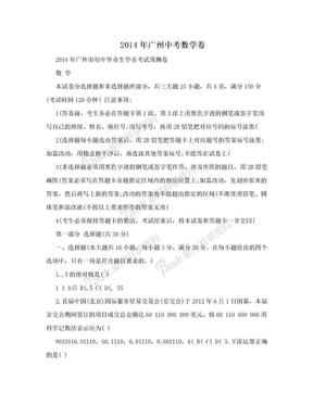 2014年广州中考数学卷.doc