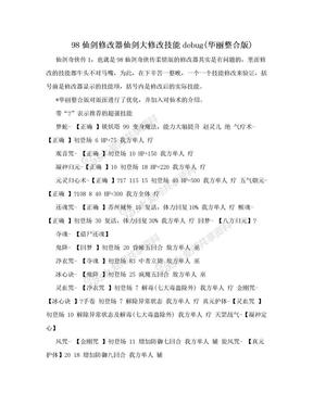 98仙剑修改器仙剑大修改技能debug(华丽整合版).doc