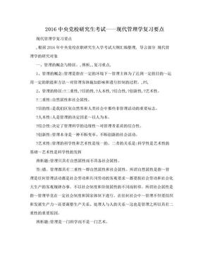 2016中央党校研究生考试——现代管理学复习要点.doc