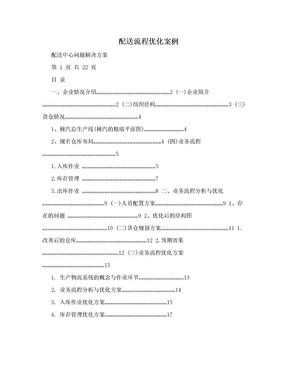 配送流程优化案例.doc